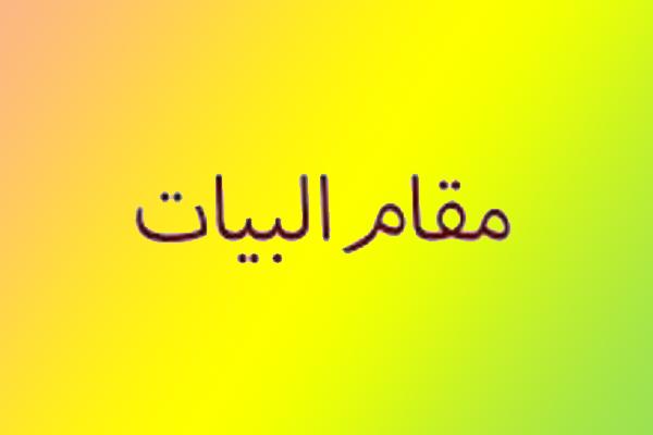 Masomo ya Tajwidi: Naghma  ya Bayat