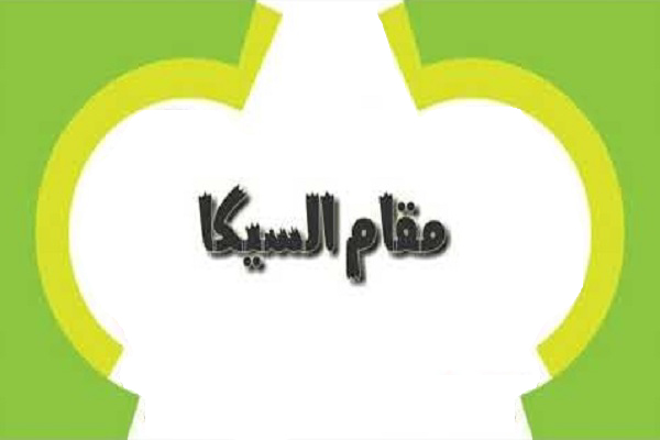 Masomo ya Tajwidi: Naghma  ya Sika