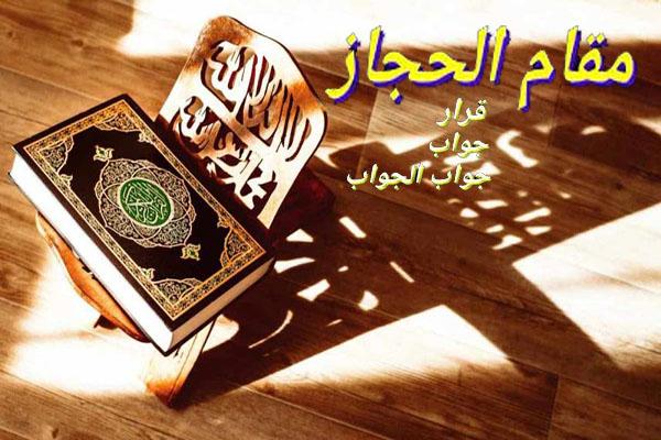 Masomo ya Tajwidi: Naghma  ya Hijaz