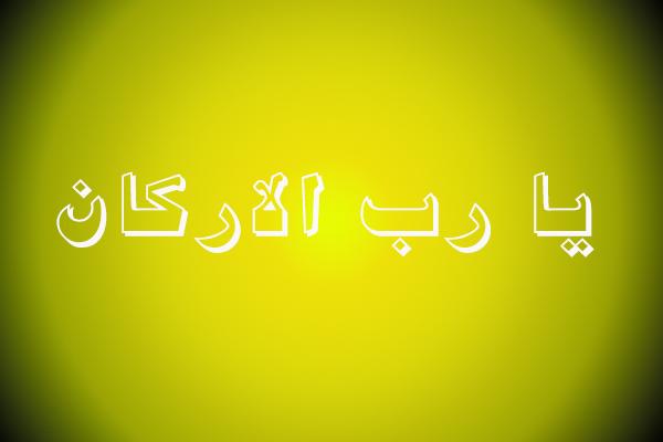 Qasida: Yaa Rabbal Arkan