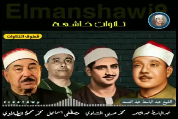 Magwiji wanne wa qiraa wakisoma Surat al Balad