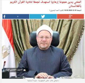 Mufti wa Misri alaani shambulio la kigaidi dhidi ya watu waliokuwa wanasoma Qur'ani nchini Afghanistan